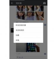 微信一键转发精灵 V1.0 安卓版软件免费下载【网络找到...