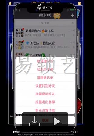 【萌钻7.0】已全面突破低版本限制登陆,微信版本6.5....